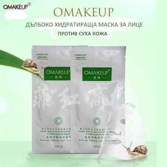 Дълбоко хидратираща козметична маска за лице против суха кожа с овлажняващ и изглаждащ ефект OMAKEUP - 5бр. в кутия