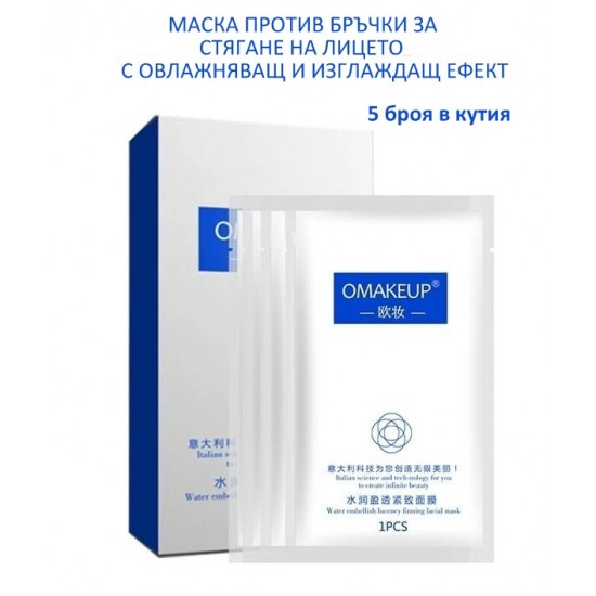 Козметична маска против бръчки за стягане на лицето с овлажняващ и изглаждащ ефект OMAKEUP - 5бр. в кутия