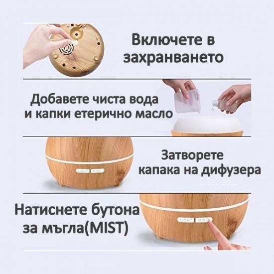 АРОМА ДИФУЗЕР С ОРНАМЕНТИ, 7 LED СВЕТЛИНИ