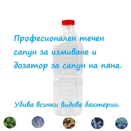 Професионален течен сапун за измиване
