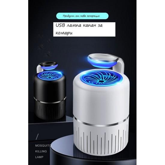 Инсектицидна лампа капан за комари и насекоми