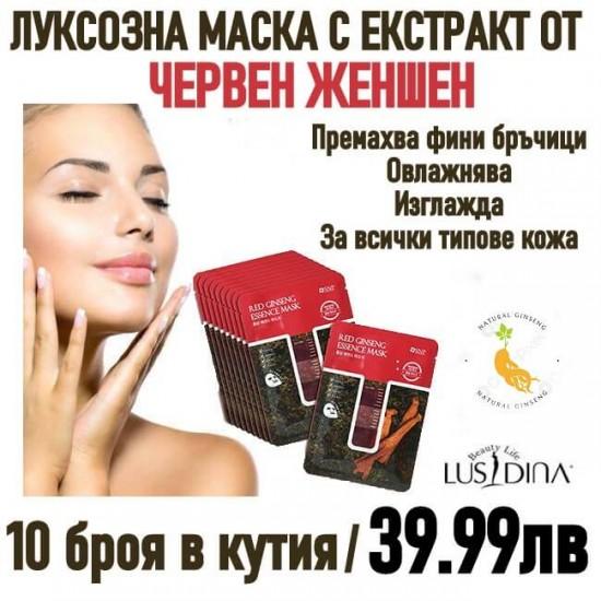 Луксозна маска за лице против бръчки с ектракт от червен женшен LUSIDINA